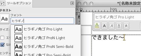 日本語化したGimp最新版で日本語入力